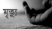 দৌলতপুরে দেয়াল ধসে নারী শ্রমিকের মৃত্যু