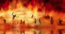 অবিশ্বাসীরা জাহান্নামের কঠিন শাস্তি ভোগ করবে